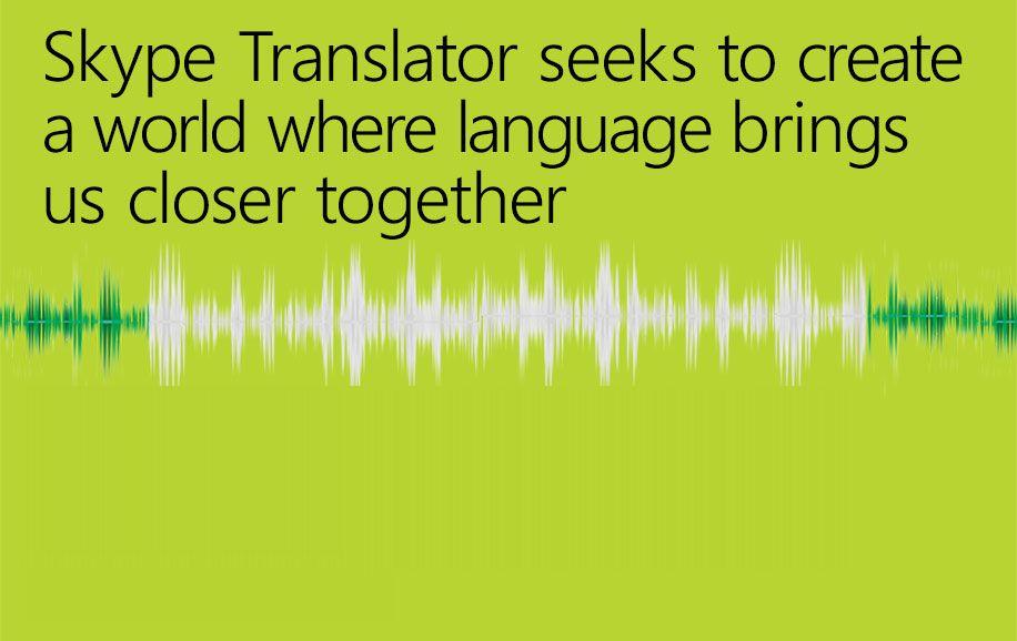skype_translator